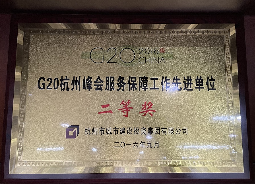 2016年9月G20峰会服务保障工作先进单位