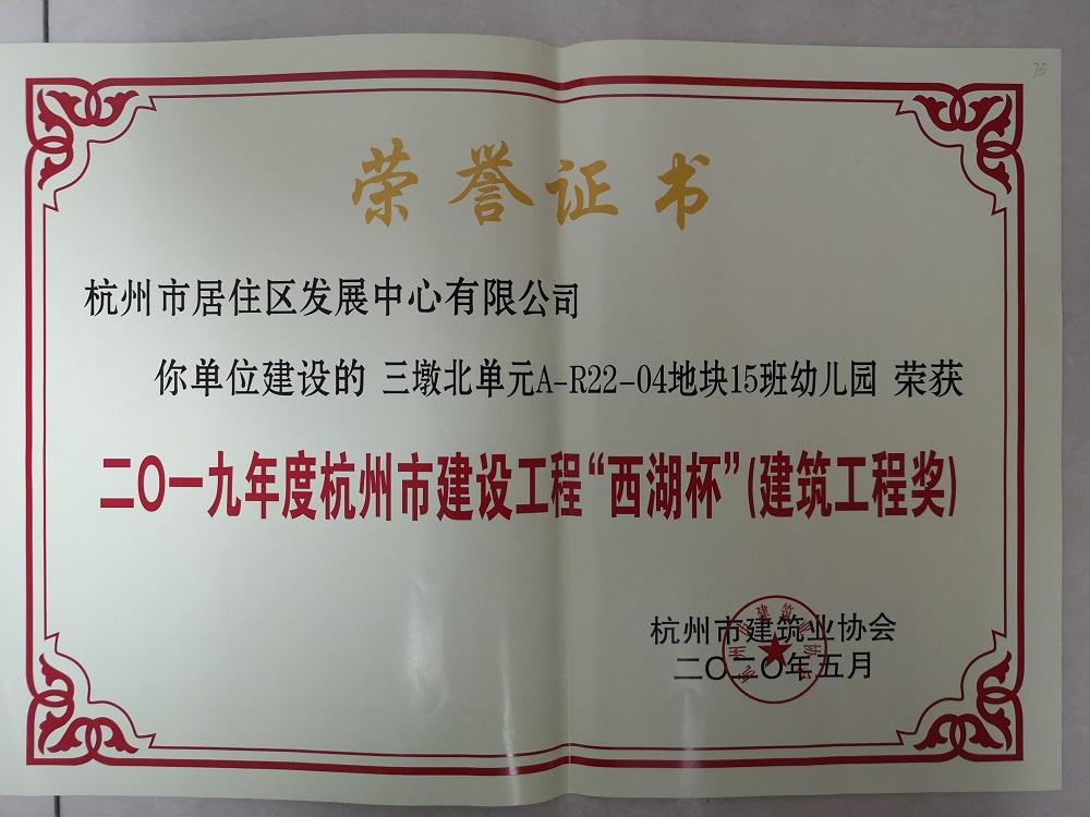 2019年西湖杯建筑工程奖