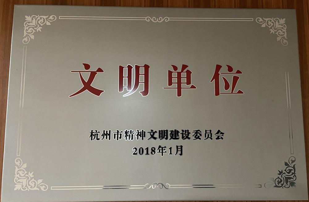 2018年1月文明单位