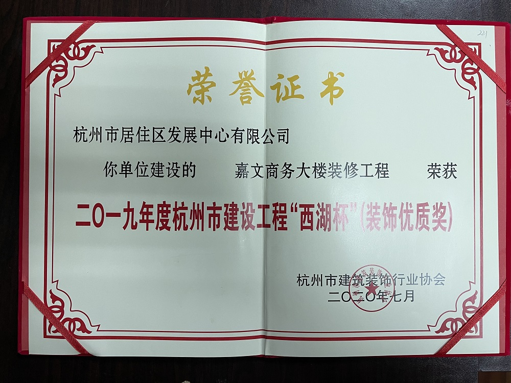 2019年西湖杯装饰优质奖